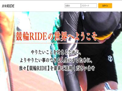 競輪RIDE(ライド)画像