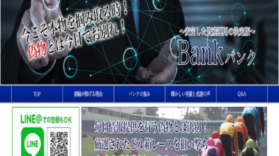 バンク(BANK)画像