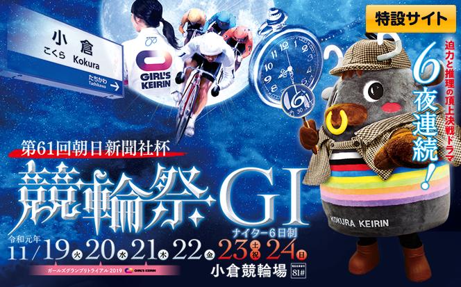 競輪祭G1