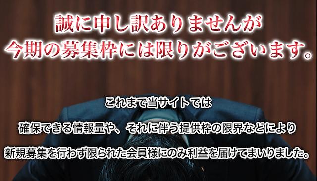 日本競輪投資会の参加枠について