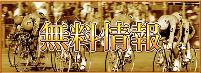 日本競輪投資会の無料情報