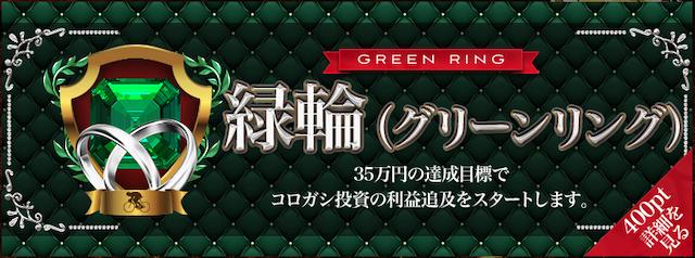 緑輪(グリーンリング)
