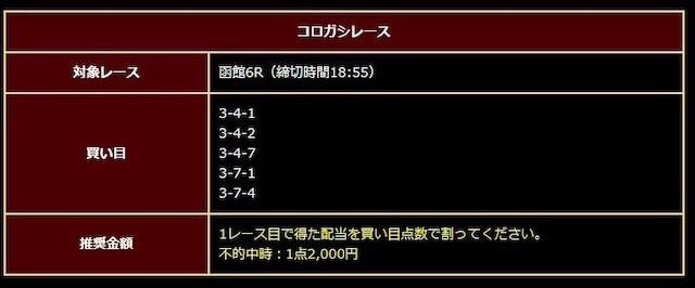 日本競輪投資会の有料情報(銅輪)の2レース目に参加