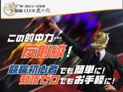 競輪CLUB虎の穴画像